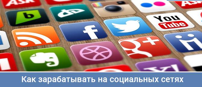Топ сайтов где можно заработать деньги в соцсетях