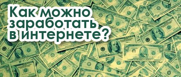 Топ проверенных сайтов, где можно заработать настоящие деньги, выполняя платные задания