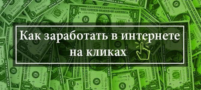 Топ проверенных сайтов где можно заработать деньги в Интернете кликами
