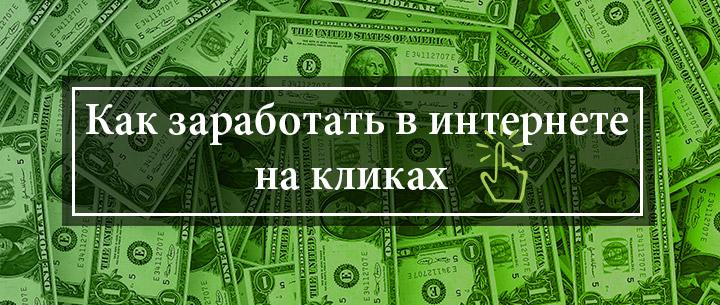 kak_zarabotat_v_internete_na_klikah