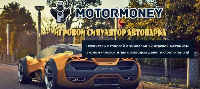 Motor Money – игровой проект с возможностью заработка настоящих денег.
