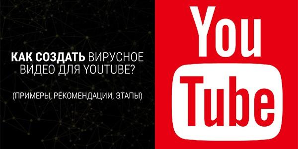 Как создать вирусное видео для Youtube? Примеры, рекомендации, этапы
