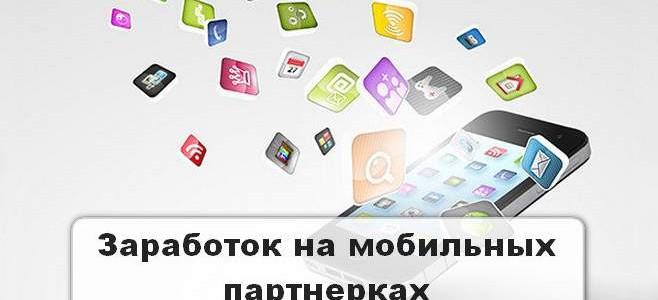 Заработок на мобильных партнерках
