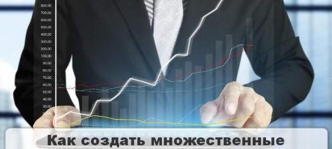 Как создать множественные источники дохода